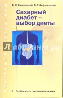 Смолянский Борис Леонидович Сахарный диабет - выбор диеты
