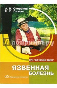 Окороков Александр, Базеко Наталья Язвенная болезнь
