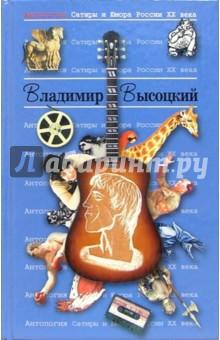 Антология Сатиры и Юмора России ХХ века. Том 22. Владимир Высоцкий