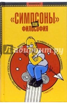 """""""Симпсоны"""" как философия: Эссе"""