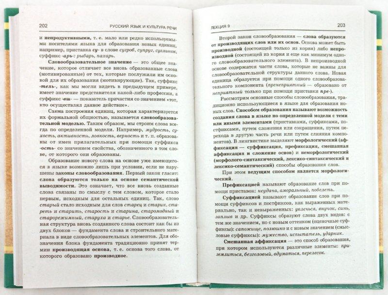 Гдз И Решебники Русский Язык И Культура Речи