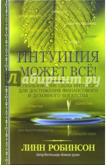 Интуиция может все!Популярная психология<br>Книга предлагает конкретные стратегии по достижению финансового и духовного благополучия, которого заслуживает каждый человек.<br>Для широкого круга читателей.<br>2-е издание.<br>