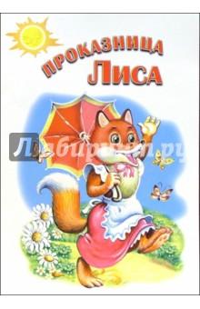 Проказница лиса: Русские народные сказки
