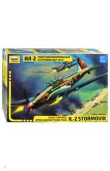 7279/Советский штурмовик Ил-2Пластиковые модели: Авиатехника (1:72)<br>Самолет Ил-2 обр. 1942 года.<br>Бронированный двухместный штурмовик Ил-2, легендарная летающая крепость, не имел аналогов ни в одной из воевавших стран и стал полной неожиданностью для противника. Разнообразный состав вооружения (два пулемета калибра 7, 62 мм, две пушки калибра 20 или 23 мм, восемь реактивных снарядов калибра 82 или 132 мм и 400-600 кг бомб) обеспечивал поражение самых различных целей: от пехоты до танков и железнодорожных составов. Большую роль в увеличении огневой мощи штурмовика при атаке наземных целей сыграли новые реактивные снаряды М-8 и М-13 класса воздух-земля, принятые на вооружение в 1942 году.<br>