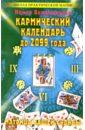 Скачать Владимирова Кармический календарь до Лада Москва Перед Вами не обычный бесплатно