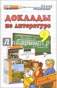 Доклады оп литературе. 9 класс: Учебно-методическое пособие