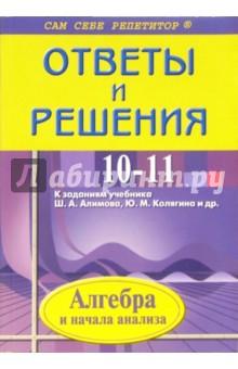Алгебра и начала анализа 10-11класс. Подробный разбор заданий из учебника Ш.А.Алимова, Ю.Н. Колягина