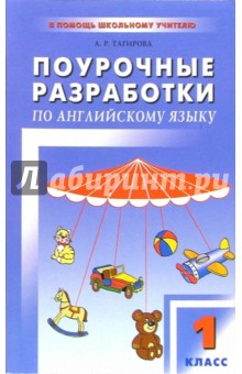Методика по русскому языку читать онлайн