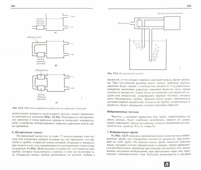 Иллюстрация 1 из 11 для Карманный справочник инженера-метролога - Уильям Болтон | Лабиринт - книги. Источник: Лабиринт