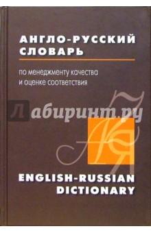 Англо-русский словарь по менеджменту качества и оценке соответствия. 15 000 терминов
