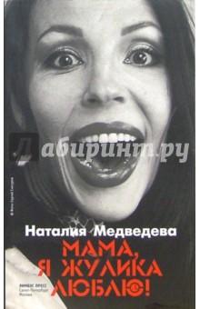 Мама, я жулика люблю!Современная отечественная проза<br>Любовь девочки и мужчины в богемном Ленинграде 70-х.<br>Полный шокирующих подробностей автобиографический роман знаменитой певицы и писательницы. Это последняя редакция текста, сделанная по заказу нашего издательства самим автором буквально за несколько дней до безвременной кончины.<br>