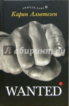 Wanted: Триллер