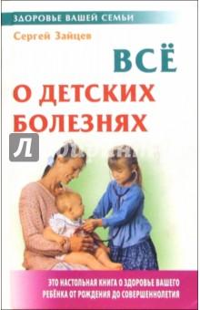 Все о детских болезняхКниги для родителей<br>В книге описаны более 150 заболеваний и болезненных состояний, которые свойственны детям от рождения до совершеннолетия. Автор - детский врач и популяризатор медицинских знаний - дает практические советы родителям по профилактике и лечению этих болезней в домашних условиях как традиционными, так и народными методами и средствами.<br>Для широкого круга читателей.<br>4-е издание, стереотипное.<br>