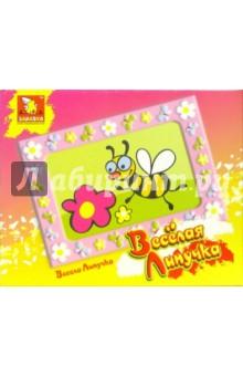Веселая липучка: Пчелка