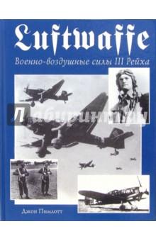 Luftwaffe. Военно-воздушные силы III Рейха