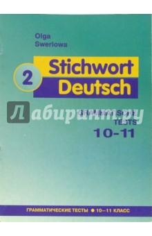 Ключевое слово - немецкий язык 2: Грамматические тесты к учебнику немецкого языка для 10-11кл