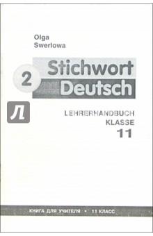 Ключевое слово - немецкий язык 2 (Stichwort Deutsch): Книга для учителя к учебнику нем. яз. для 11кл