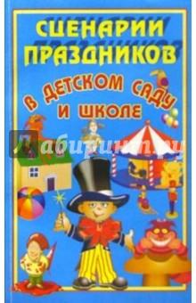Сценарии праздников в детском саду и школе.