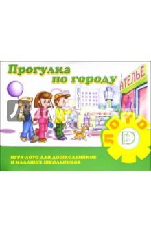 Игра: Прогулка по городу (Лото)