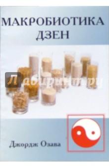 Озава Джордж Макробиотика дзен