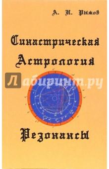 Рыжов А. Н. Синастрическая астрология. Резонансы