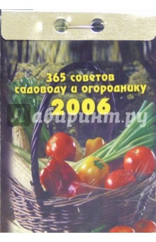 365 советов садоводу и огороднику 2006