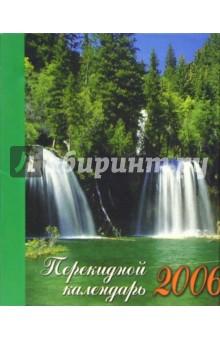 Перекидной настольный календарь на 2006 год /3016