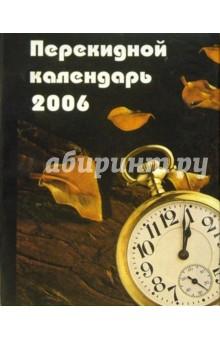 Перекидной настольный календарь на 2006 год /3010