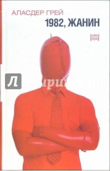 1982, Жанин: роман