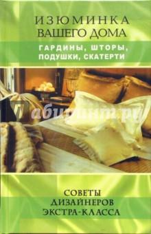 Изюминка вашего дома. Гардины, шторы, подушки, скатерти