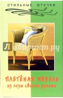 Плетеная мебель из лозы своими руками