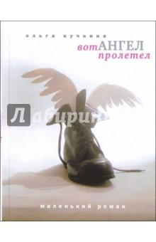 Вот ангел пролетел: Маленький роман
