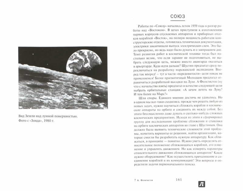 Иллюстрация 1 из 8 для Зато мы делали ракеты: Воспоминания и размышления космонавта-исследователя - Константин Феоктистов   Лабиринт - книги. Источник: Лабиринт