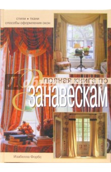 Полная книга по занавескам: стили, ткани, способы оформления окон
