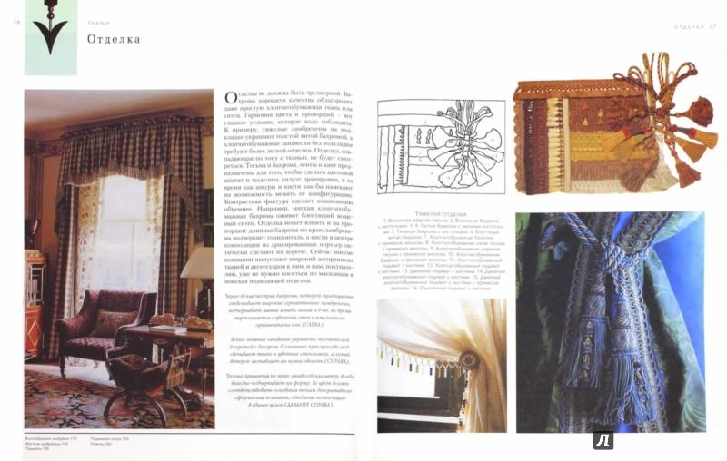 Иллюстрация 1 из 37 для Полная книга по занавескам: стили, ткани, способы оформления окон - Изабелла Форбс   Лабиринт - книги. Источник: Лабиринт
