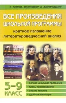 Все произведения школьной программы по литературе в кратком изложении (5-9 классы)