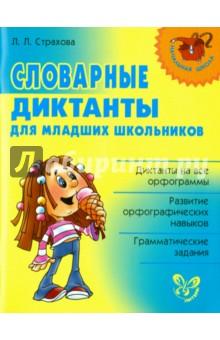 Страхова Любовь Леонидовна Словарные диктанты для младших школьников