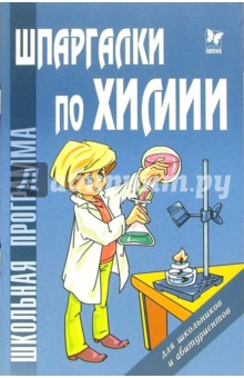 Соколов Дмитрий Игоревич Шпаргалки по химии.