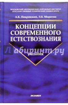 Книга учебник концепция современного естествознания
