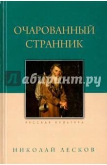 Лесков Николай Семенович Очарованный странник