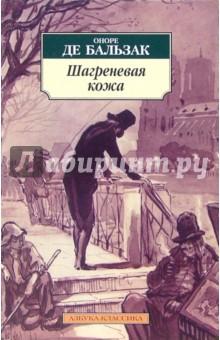 Бальзак Оноре де Шагреневая кожа