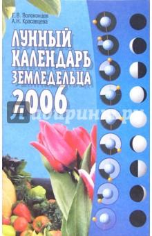Волоконцев Евгений Лунный календарь земледельца на 2006 год