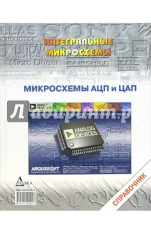 Магазины москвы где есть справочник микросхемы ацп и цап + cd додека 2005 год