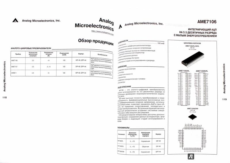 Справочник по микросхемам ацп и цап
