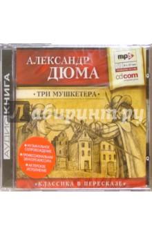 Дюма Александр Три мушкетера (CD)