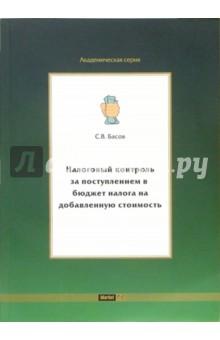 Басов Сергей Налоговый контроль за поступлением в бюджет налога на добавленную стоимость