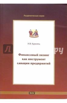 Курилец И. Финансовый лизинг как инструмент санации предприятий