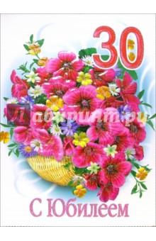 1КТ-061/С Юбилеем 30/открытка гигант двойная