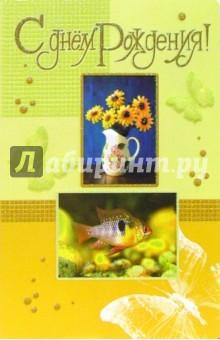 3ВКТ-003/День рождения/открытка вырубка двойная