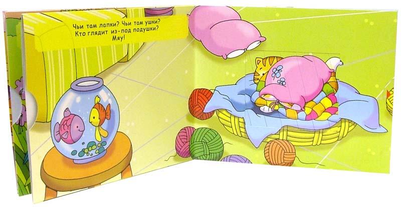 Иллюстрация 1 из 9 для Превращалки. Кто там?   Лабиринт - книги. Источник: Лабиринт